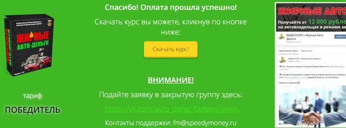 Видео курс жирные авто деньги тариф победитель автосалон москва щелковское метро