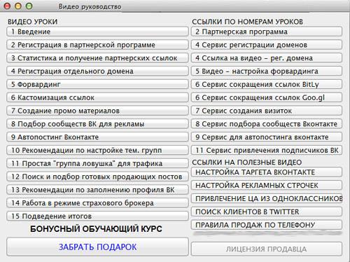avto dengi fadeev - Программа-оболочка