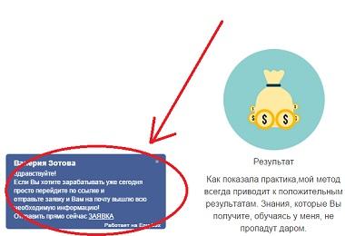 Валерия Зотова предлагает заработок