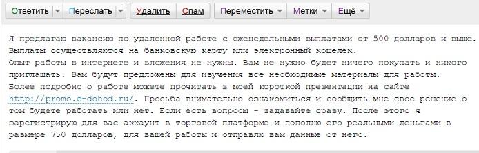 С адреса zot valeriya e dohod ru пришёл ответ