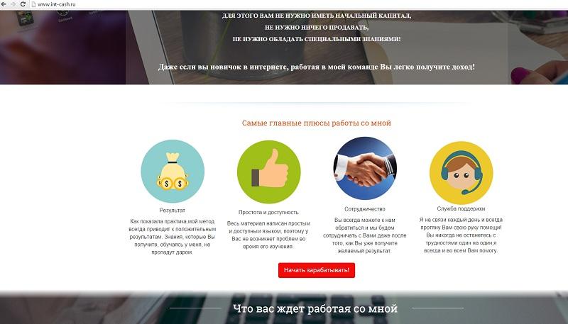 Int Cash Ru - Страница с сайта про заработок