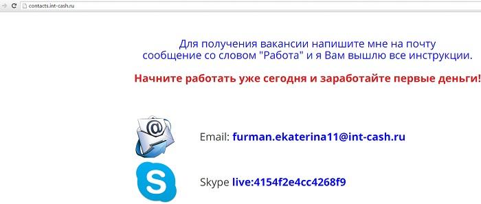 Екатерина Фурман и её почта furman ekaterina11 int cash ru