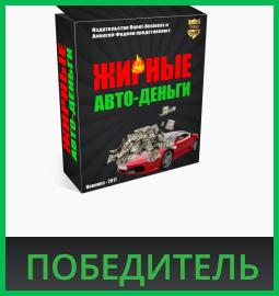 Жирные Автоденьги - тариф Победитель