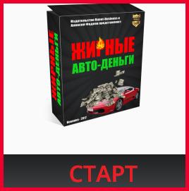 Алексей Фадеев | Жирные Автоденьги - Тариф Старт