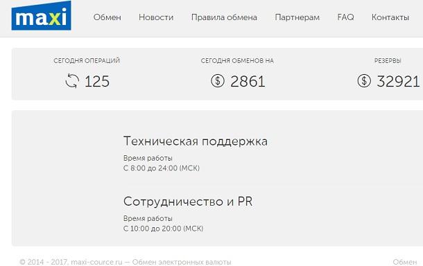 maxi cource ru - нет контактов для связи