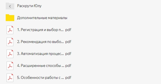 Раскрути Юлу на 5000 рублей в день отзывы