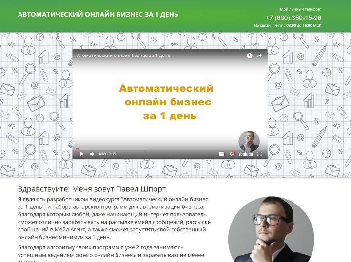 автоматический онлайн бизнес за 1 день - Главная страница