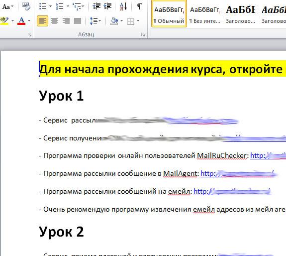Павел Шпорт предоставляет ссылки на скачивание программ