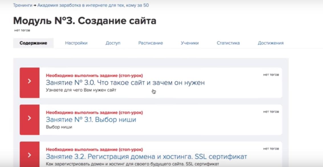 Академия заработка в Интернете для тех, кому за 50