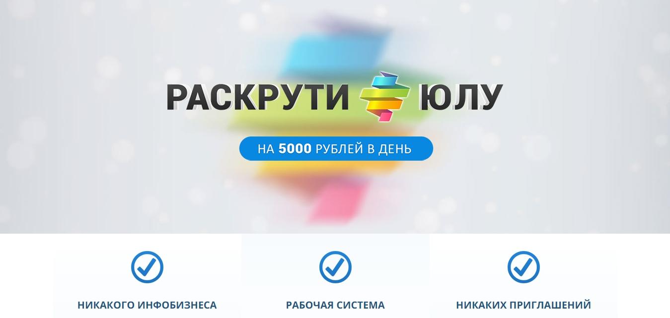 Раскрути «Юлу» на 5000 рублей в день отзывы