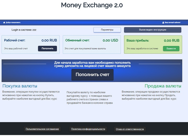 money exchange 2.0 - скрипт глючит