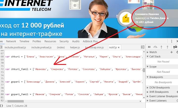 http inet tele ru содержит зашитые имена и фамилии