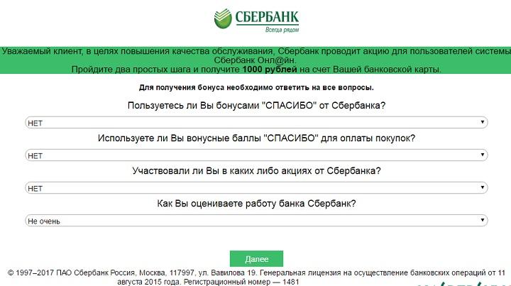 new sberbank ru проходим опрос