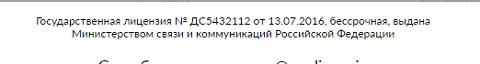 заработок на блокировке спама ссылается на несуществующее министерство