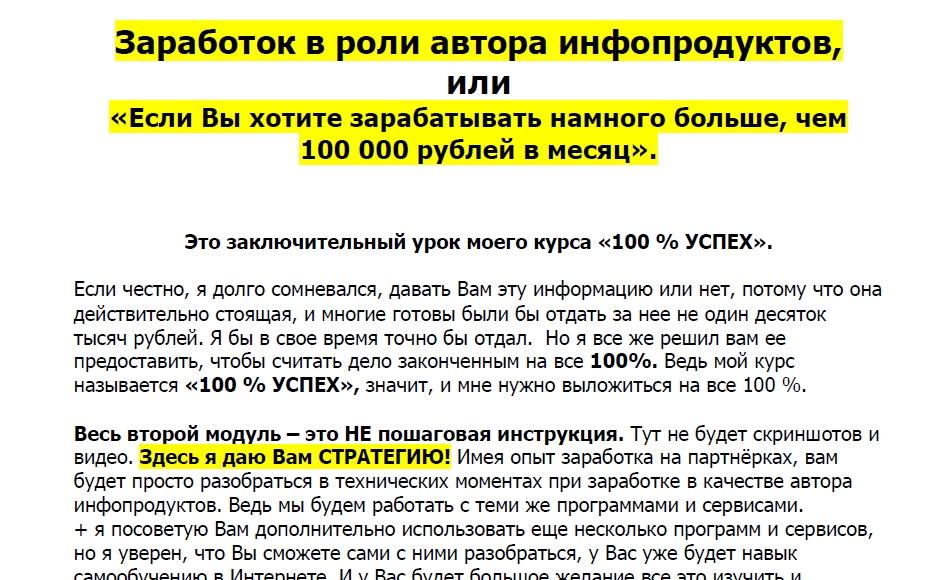 100% успех обзор