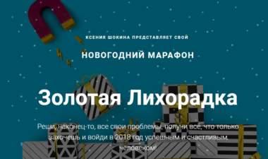новогодний марафон Золотая лихорадка отзывы