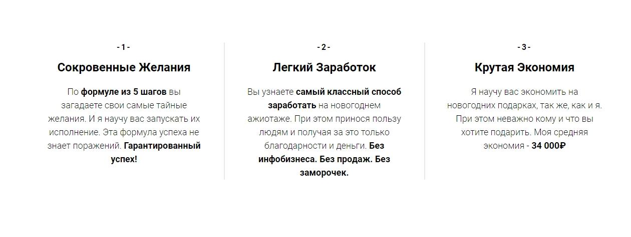 новогодний марафон Золотая лихорадка Ксении Шокиной отзывы