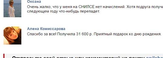 отзывы на сайте ltd royalinvest ru и my snils ru являются ложными