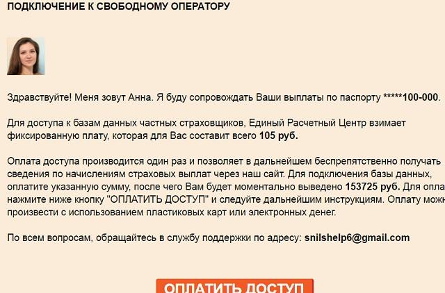 межрегиональный общественный фонд развития требует с нас 105 рублей