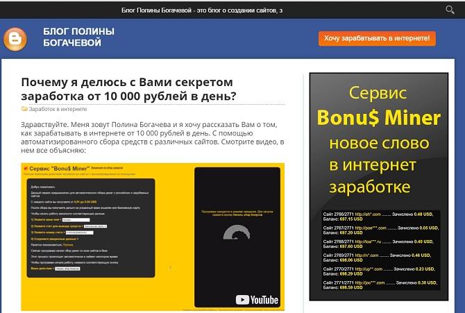 Блог Полины Богачевой на sborbonussov ru - Главная страница