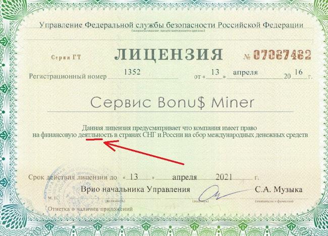 bonu miner - лицензия на сбор средств