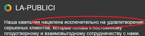 la publici ru агентство интернет маркетинга - отзывы отсутствуют