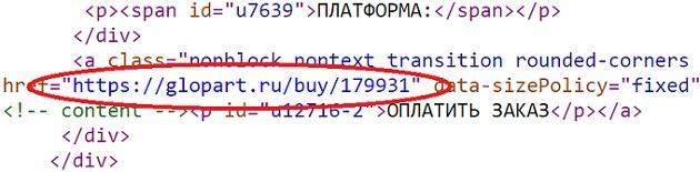 la public ru - подглядываем в исходный код сайта