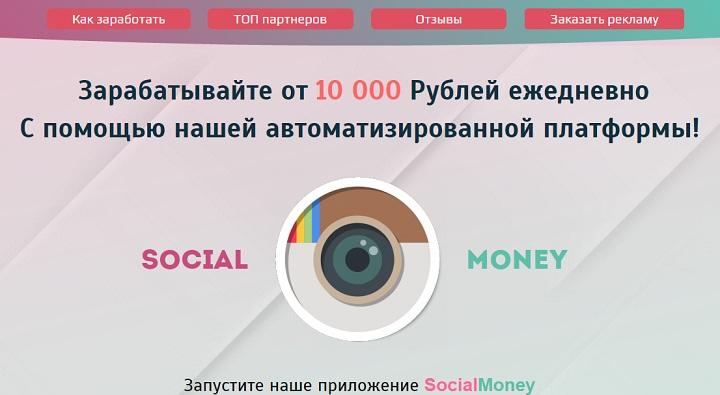 s0cial money ru - Главная страница