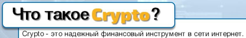 Обзор сайта http synccrypto top