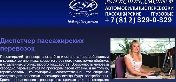 сайт crypto украл фотографию диспетчера