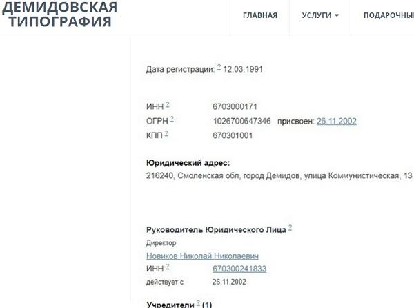 город демидов улица коммунистическая 13 - выясняем существование организации