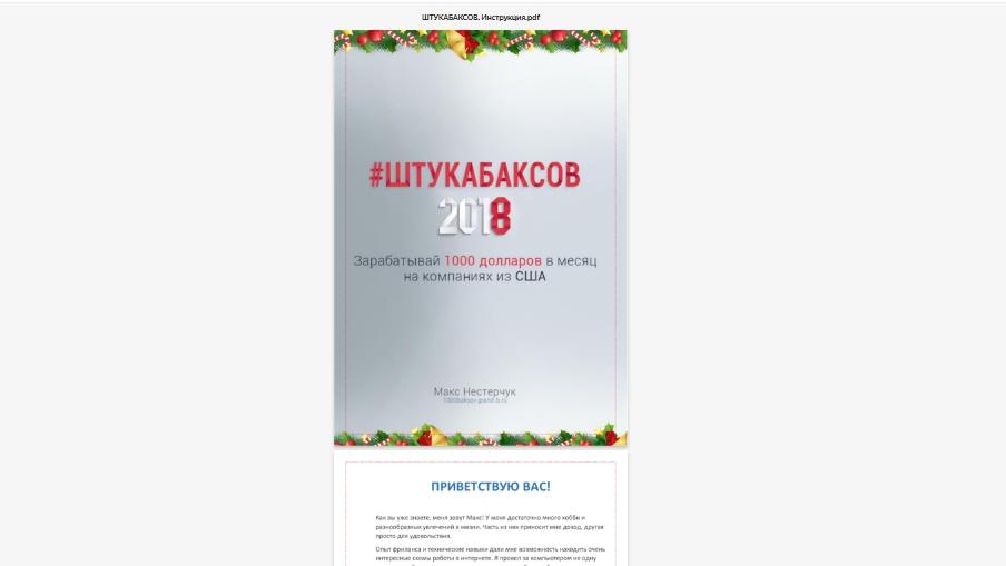 #ШТУКАБАКСОВ обзор отзывы