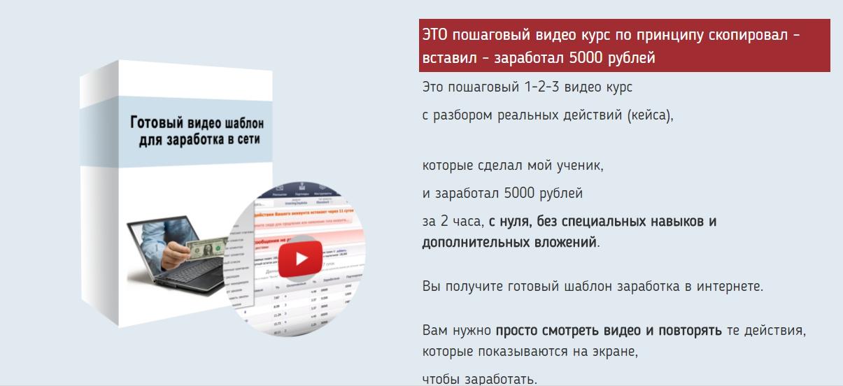 5000 руб. за 2 часа: видео-шаблон заработка в интернете Отзывы