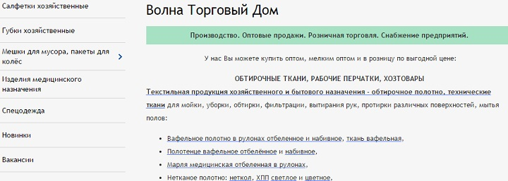 faster zarabotok ru - По указанному адресу продажа тканей и полотенец