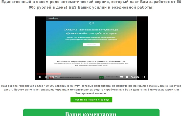 http service doorway ru com - так выглядит главная страница