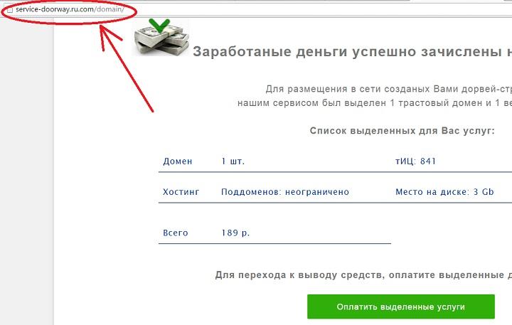 http service doorway ru com domain - на самом деле лохотрон