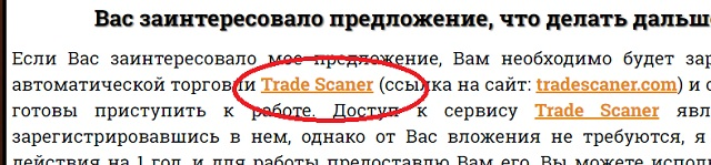 http promo goldincome ru зазывает перейти на TradeScaner