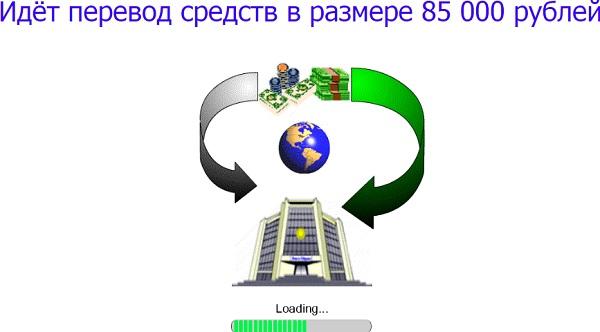 85000 рублей ежедневно - обычный обман