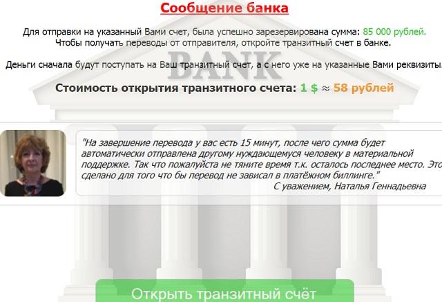 natali koroleva 60 bk ru - Хочет чтобы мы открыли транзитный счёт