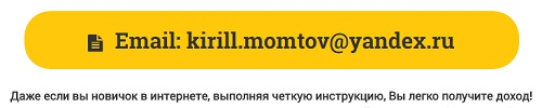 kirill momtov yandex ru - отзывы о почте отсутствуют