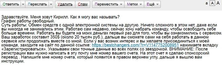 kirill momtov yandex ru прислал ответ