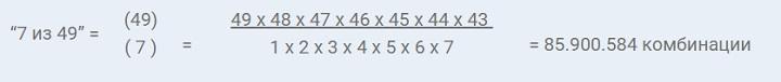 лотерейный синдикат альфа не совместим с математикой