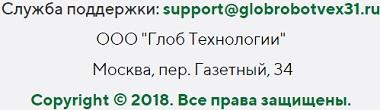 отзывы, адрес support globrobotvex31 ru и ооо глоб технологии - всё это выдуманное и фальшивое