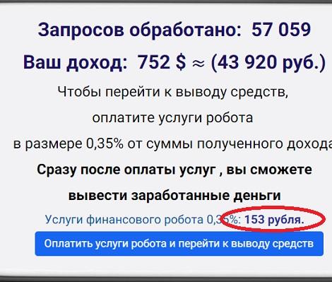 globrobotvex31 ru требует 153 рубля