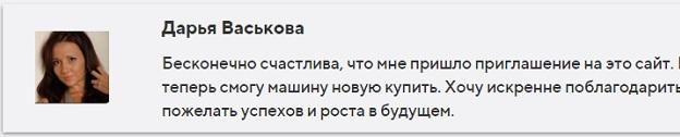 globrobotvex31 ru содержит фальшивые отзывы