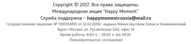 happymomentrussia mail ru указан для связи