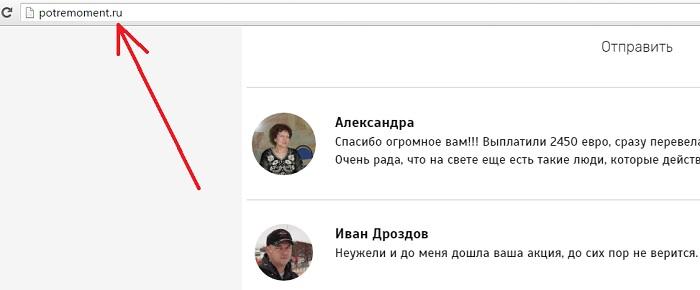 potremoment ru отзывы