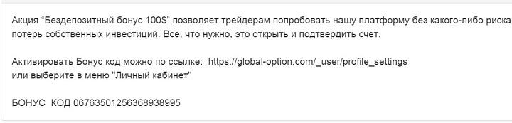 global option даёт бонус код