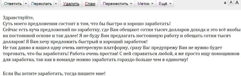 molchanovserj yandex ru прислал первый ответ