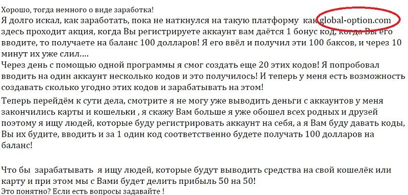 Обещается зарплата от 13750 рублей - а в итоге зовут на Global Option